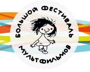 больой-фестиваль-мультфильмов